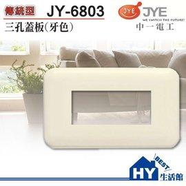 中一電工 JY-6803 牙色三孔蓋板 一連3孔用蓋板(牙)【單品可搭配組合】另有精密系列 /  熊貓系列開關插座 -《HY生...