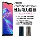 【光華易勝】ASUS ZenFone Max Pro M2 ZB631KL (4G/128G)