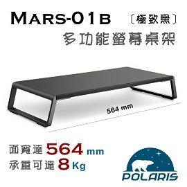 Polaris Mars~01b 多 螢幕桌架  極致黑