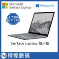 【128G】Microsoft Surface Laptop i5 7300U 8G 台灣公司貨 筆記型電腦 送滑鼠