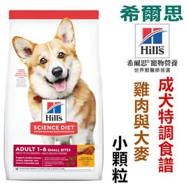 宅貓購☆美國希爾思Hills (2kg)成犬小顆粒 雞肉與大麥特調食譜 10323HG 狗飼料