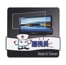 【護視長高透光保護鏡]台灣製  FOR  AOC LE50U7570  高透光抗UV  50吋液晶電視護目鏡(鏡面合身款)