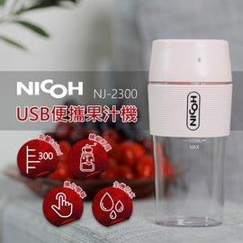 NICOH USB便攜果汁機 NJ-2300