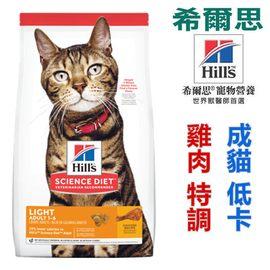 宅貓購☆美國希爾思Hills.(2kg)成貓低卡雞肉特調食譜 10302HG 貓飼料