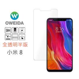 【Oweida】小米 8 半版鋼化玻璃貼
