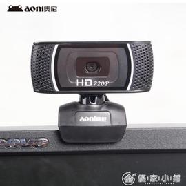 自動對焦高清電腦攝像頭帶麥克風USB免驅視頻會議網絡直播  克萊爾