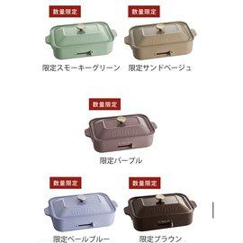 限定色 日本公司貨 Bruno 電烤盤 BRUNO BOE021 boe021 鑄鐵 生鐵鍋 無煙燒烤盤 鐵板燒 章魚燒 環保