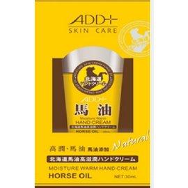ADD+北海道馬油高滋潤護手霜30ml