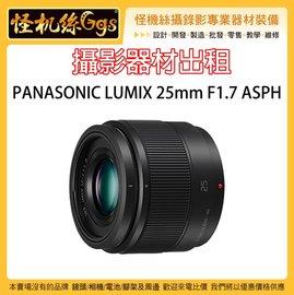 怪機絲 PANASONIC 松下 LUMIX 25mm F1.7 ASPH M4/ 3 租鏡頭 租相機 租直播 租穩定器