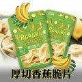 厚切香蕉脆片(50g/ 包)
