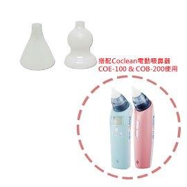韓國~Coclean 電動吸鼻器配件~COE100/COB200專用矽膠嘴