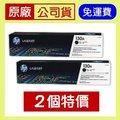 (2個特價) HP 130A 黑色 CF350A 原廠黑色碳粉匣 適用機種 HP Color LaserJet Pro MFP M176n M177fw 彩色雷射印表機