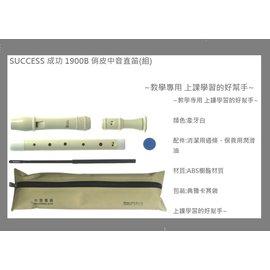 SUCCESS 成功 1900B 俏皮中音直笛(組)~教學專用 上課學習的好幫手~