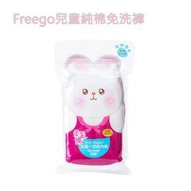 『Freego】兒童純棉免洗褲(5入裝) 旅行必備 女童