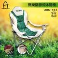 【露營必備】ARC-813 野樂調節式休閒椅 露營必備 戶外用品 露營 野餐 雙層牛津布 附杯架 三段式調節 扶手可調整