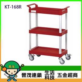 [晉茂五金] KTL台灣製造推車 輕巧型工作推車 KT-168R 請先詢問庫存