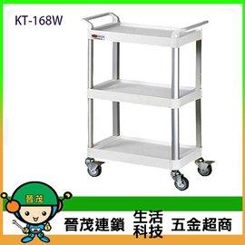 [晉茂五金] KTL台灣製造推車 輕巧型工作推車 KT-168W 請先詢問庫存