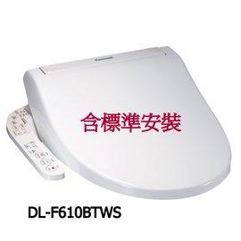※國際牌※ DL-F610B,(DL-F610BTWS)=DL-F610RTWS, 不鏽鋼噴嘴.Panasonic 電腦馬桶座(含標準安裝)