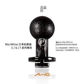 破盤王 台南 Mio MiVue 行車記錄器 滑軌接頭 618 628 628S 688 688S 698 618D 688D 688Ds 698D X41
