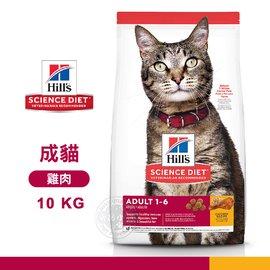 [送贈品] 希爾思 Hills 10296HG 成貓 雞肉特調 10KG 寵物 貓飼料