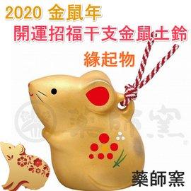 【京之物語】日本2020 鼠年 金鼠 藥師窯 開運招福干支金鼠土鈴 開運小物 現貨
