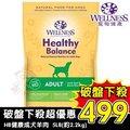 【即期2020/ 09/ 25】Wellness寵物健康 HB成犬-經典羊肉食譜5LB(約2.2kg).犬糧