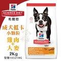 Hills希爾思 成犬低卡(小顆粒) 雞肉與大麥2Kg【10321HG】.維持健康體重.犬