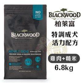 BLACKWOOD柏萊富 特調成犬活力配方(雞肉+糙米)6.8kg‧不含玉米、小麥、黃豆成