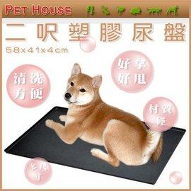 *GOLD *【02040420】Pet House 2呎塑膠底盤 狗籠/ 尿盤