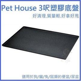 *GOLD *【02040418】Pet House 3呎塑膠底盤 狗籠/ 尿盤