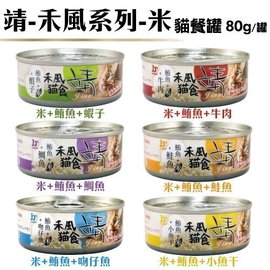 【24罐】美味《靖特級貓罐 禾風系列-米80g 》可隨機混搭 六種口味 貓罐頭
