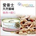 英國Applaws-愛普士優質天然貓罐-156克/ 8種口味