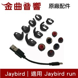 JAYBIRD Run FREEDOM Jaybird run 耳塞 矽膠套 海綿套 | 金曲音響
