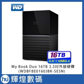 WD My Book Duo 16TB(8TBx2)USB3.1 3.5吋雙硬碟儲存 WDBFBE0160JBK-SES