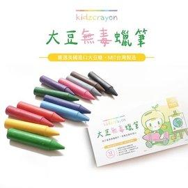 ★ 衛立兒生活館★ MIT台灣製 Kidzcrayon 12色大豆無毒蠟筆