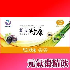 和立好康-元氣棗精飲15ml《補精元氣補精》內含:葉酸、B12、血紅素鐵液..等