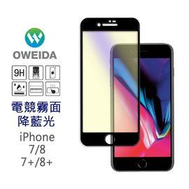 【oweida】3D電競霧面降藍光 iPhone 7/8、7+/8+ 滿版鋼化玻璃貼 黑/白