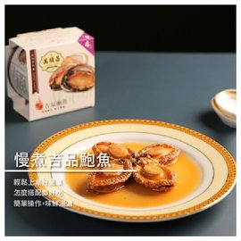 【萬順昌】萬順昌慢煮吉品鮑魚/ 單罐