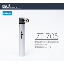 ★ 飛輪單車★  airbone ZT-705 高壓型隨車打氣筒-高壓達160PSI附法嘴轉接頭[03004533]
