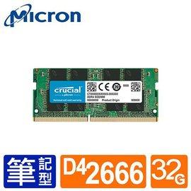 Micron 美光 Crucial NB DDR4 2666 32GB 單條 RAM 筆記型電腦記憶體 (CT32G4SFD8266)
