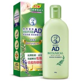 曼秀雷敦 AD高效抗乾 草本修復乳液200g【德芳保健藥妝】