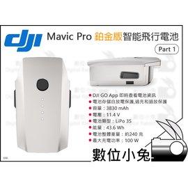 數位小兔【DJI Mavic Pro Platinum 智能飛行電池 鉑金版 Part 1】空拍機 御 電池 充電 公司貨