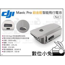 數位小兔【DJI Mavic Pro Platinum 智能飛行電池 鉑金版 Part 1】公司貨 空拍機 御 電池 充電