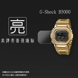 亮面螢幕保護貼 CASIO 卡西歐 G-SHOCK GMW-B5000 智慧手錶 保護貼【一組三入】軟性 亮貼 亮面貼 保護膜