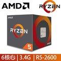 AMD Ryzen R5 2600 3.4GHz 六核心 中央處理器 (全新公司貨)