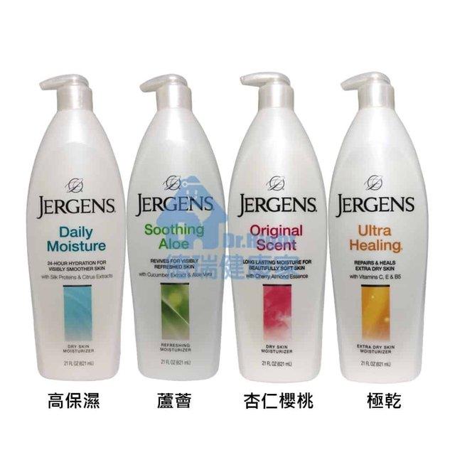 Jergens 珍柔身體乳 產地美國 621ML/ 瓶◆德瑞健康家◆