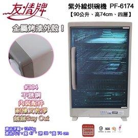 【友情】90公升紫外線四層烘碗機 PF-6174