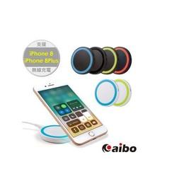 aibo TX-Q5A Qi 智慧型手機專用 i8/  i8plus無線充電版 迷你無線充電板