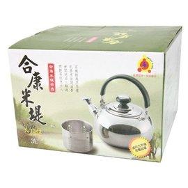 S-1342合康米提優質#304材質不鏽鋼茶壺3公升開水壺球型壺附濾網~另有1.3L 0.9公升~導熱迅速