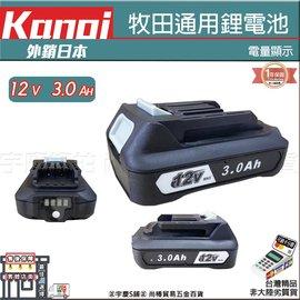 ㊣宇慶S舖㊣刷卡分期|BL1230B|KANOI 12V 3.0AH充電式鋰電池 通用牧田 非makita BL1021